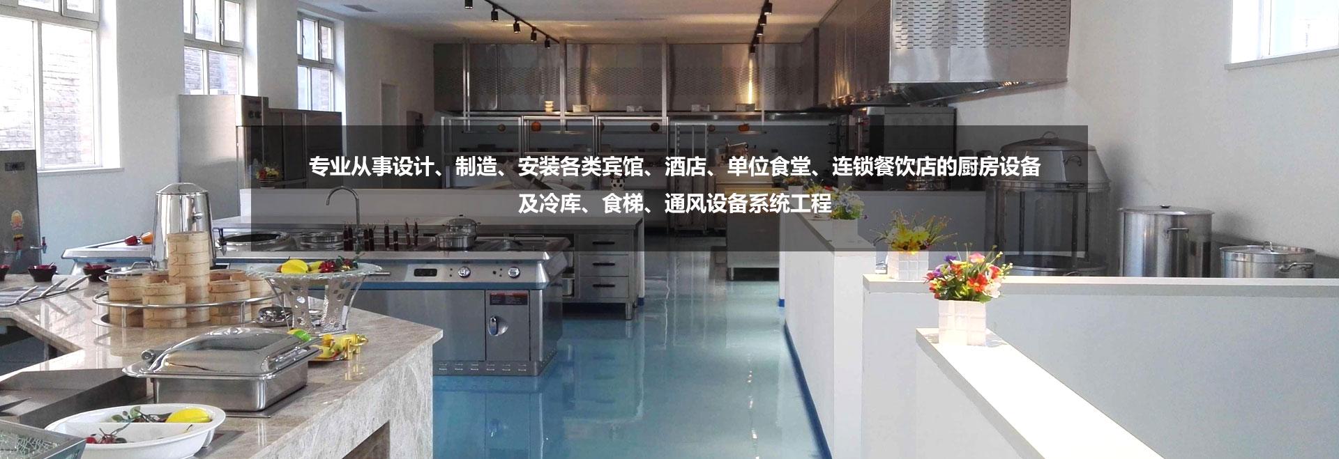 洛阳洛德厨房设备有限公司